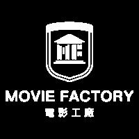 電影工廠白色logo去背 直式